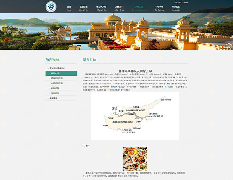 天晟嘉园_生命树-建站案例-北京网站建设公司-云智互联